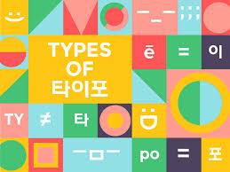 korean design calarts student s app explores western and korean typography