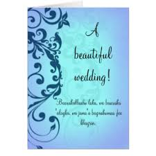 wedding wishes muslim islamic wedding cards invitations zazzle co uk