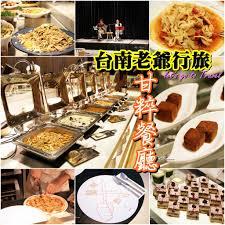 buffet cuisine 馥 50 台南東區 午晚餐義式buffet餐廳 老爺行旅 甘粹餐廳
