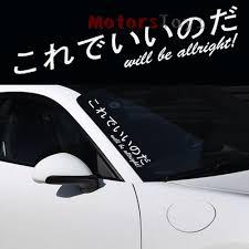 jdm subaru stickers 1x jdm japanese kanji will be allright vinyl car windshield