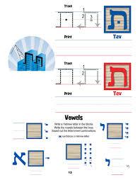 alef bet hebrew letter tracing book rachel chaput 9781605322001
