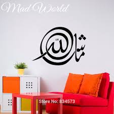online buy wholesale islamic wall mural from china islamic wall mashallah muslim islamic arabic calligraphy wall art stickers decal home diy decoration wall mural removable decor