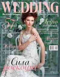 wedding magazines cover of wedding magazine russia july 2009 id 7277 magazines