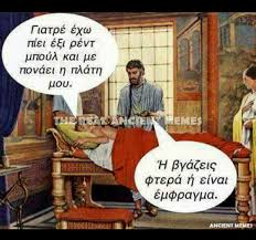 Ancient Memes - ancient memes 50
