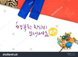 chuseok korean thanksgiving happy chuseok hangawi translation korean text stock photo