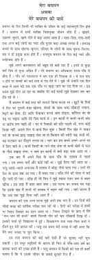 favorite meaning in hindi favorite memory essay what is left chapter 16 essay my favourite