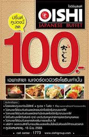 cuisine promotion โปรโมช น ส วนลด 100 บาท ท โออ ช บ ฟเฟ ต โปรโมช น ด ล ส วนลด