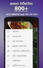 recipe apk iwum pihum sinhala recipes android apps on play