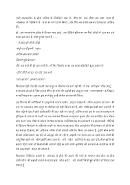 format of essay writing in hindi
