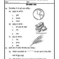 hindi grammar hindi verbs kriya hindi worksheets pinterest