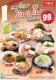 insert cuisine aw tsubohachi noodle festival insert menu ok เมเม ร ว ว ก น พ ก