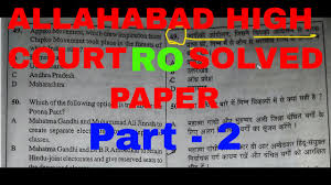 allahabad high court ro solved paper 2017 part 2 in hindi english