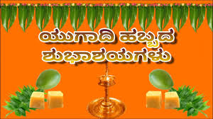 wedding wishes kannada happy ugadi greetings in kannada kannada ugadi wishes ugadi
