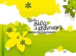 Wedding Wishes Poem In Tamil Tamil Archives 365greetings Com