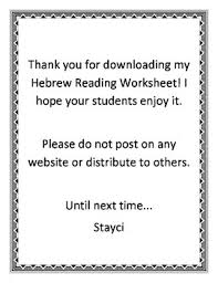 hebrew kriah similar letter worksheet by stayci neuman tpt