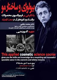 7 best iran cosmetic science school images on colleges