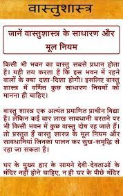vastu shastra in hindi download vastu shastra in hindi 1 0