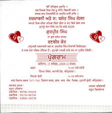 sikh wedding invitations marriage invitation card punjabi chatterzoom