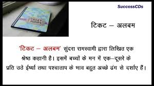 ticket album ट कट एलबम cbse class 6th hindi youtube