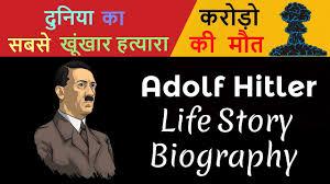 adolf hitler mini biography video adolf hitler biography childhood story motivational biography