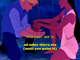 pocahontas colors of the wind hebrew subs u0026translation youtube