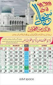 2018 Calendar Islamic 6 Sheeter 11 5 X 18 Inches Islamic Calendar Alfa Graphics