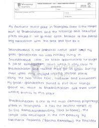 beautiful place essay community development worker cover letter