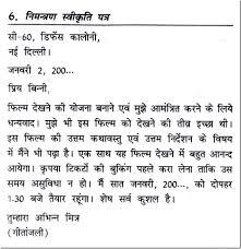 Naming Ceremony Invitation Cards In Marathi Wedding Invitations Sms In Marathi Wedding Invitation Sample