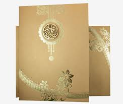 Golden Wedding Invitation Cards Muslim Wedding Invitation Card New Symbols Beautiful Different