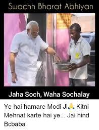 Waha Meme - suachh bharat abhiyan jaha soch waha sochalay ye hai hamare modi