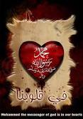 نصرة محمد صلى الله عليه و سلم