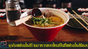 franchise cuisine แฟรนไชส อาหารทานเล น taokaemai com