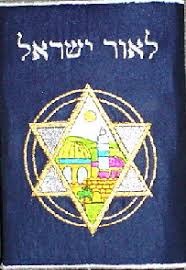 siddur cover chadis crafts pages needlecraft page