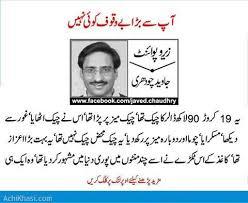 chaudhry muhammad ali biography in urdu no bigger fool than you urdu column by javed chaudhry 14 feb 2016