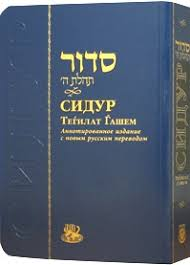 tehillat hashem siddur israel book shop siddur tehillat hashem annotated hebrew