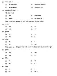 uptet question paper in hindi 2017 2018 studychacha