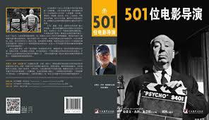 chambre 駱ur馥 501位电影导演 试读by yoyoyo books issuu
