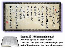 bible verse gifts christian christian gifts calligraphy silk scrolls