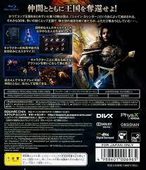 dungeon siege 3 ps3 dungeon siege iii box for playstation 3 gamefaqs