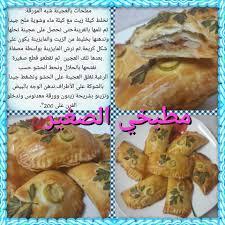 recette cuisine en arabe recettes salées de مطبخي الصغير bébé recette