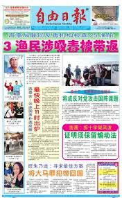 le si鑒e d al駸ia issue 23rd april 2015 by merdeka daily 自由日报 issuu
