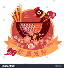chinese new year rooster greetings template stock vector 553304794