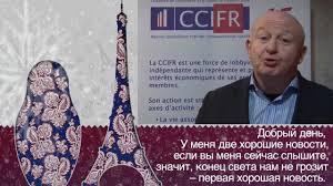 chambre de commerce franco russe vincent guffroy ccifr