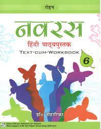 collins engaging english workbook for class 6 by anju gupta