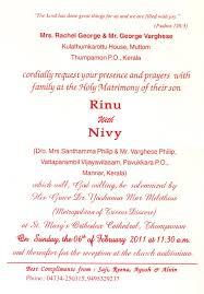 sle of wedding invitation wedding invitation letters format wedding invitation