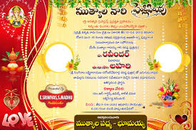 Muslim Invitation Card Matter Marriage Invitation Matter In Telugu Yaseen For