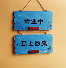 japanese style country style house wood plate welcome sign