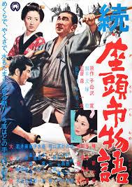 best zatoichi october 9th 2014 zoku zat禊ichi monogatari aka the tale of