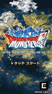 Dragon Quest Monsters Super Light Dragon Quest Monsters Super Light ドラゴンクエスト モンスターズ