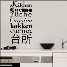 bilder für die küche wandtattoos shop küchentexte wandtattoo für die küche